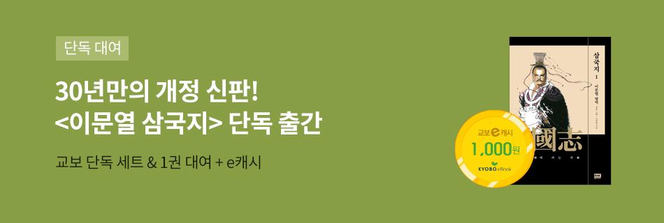 [단독+e캐시] 이문열 삼국지 출간