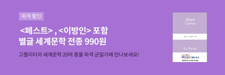 [균일가] 별글 세계문학 전종 990