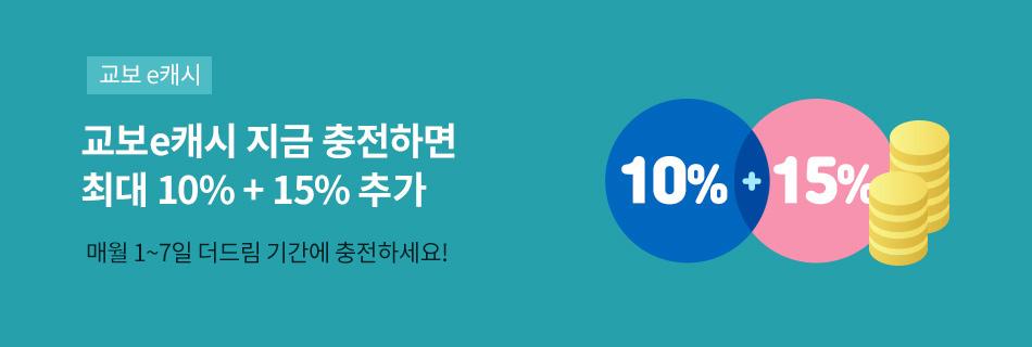 [더드림]지금 충전하고 10%+15%
