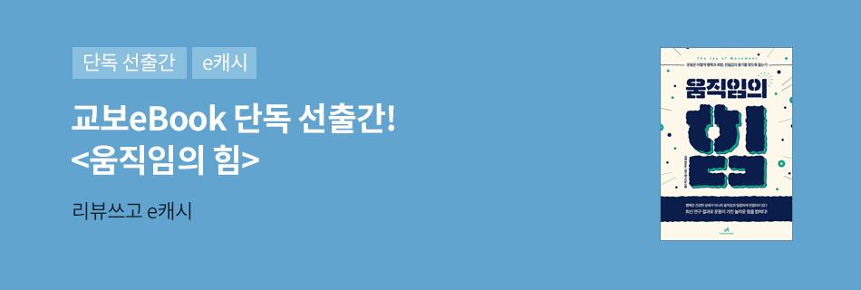 [단독] <움직임의 힘> 리뷰 e캐시