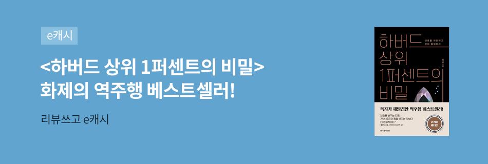 [e캐시]하버드 상위 1퍼센트의 비밀