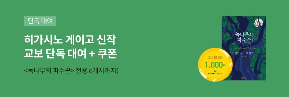 [대여+e캐시] <녹나무의 파수꾼>