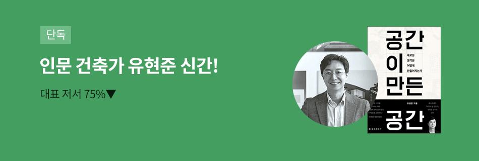 [75%▼]유현준 교수 신간