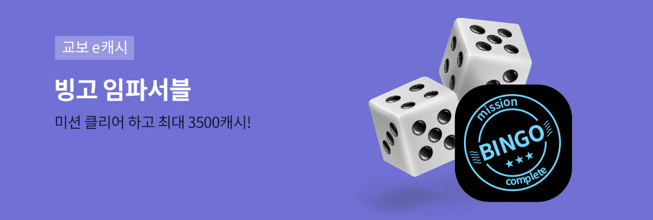 [14주년☆]빙고 임파서블!