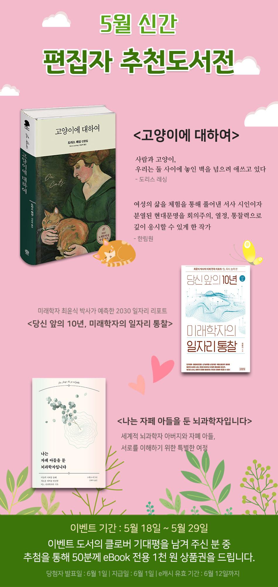 김영사 편집자 추천 도서전 (2020.5)