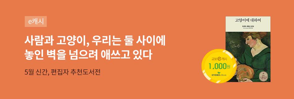 5월 김영사 편집자 추천 도서전