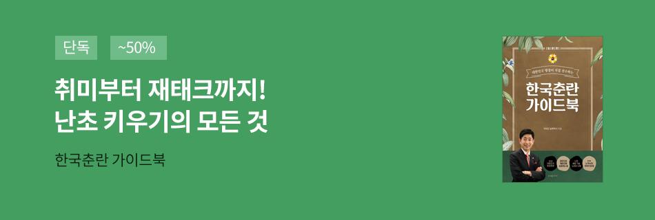<한국춘란 가이드북> 단독 대여