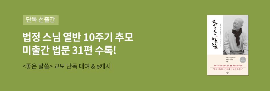 [단독] 법정 스님 미공개 법문집