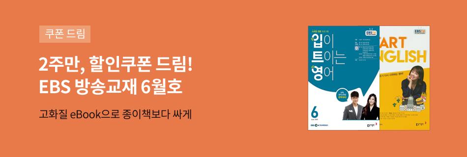 [쿠폰] EBS 6월호 출간