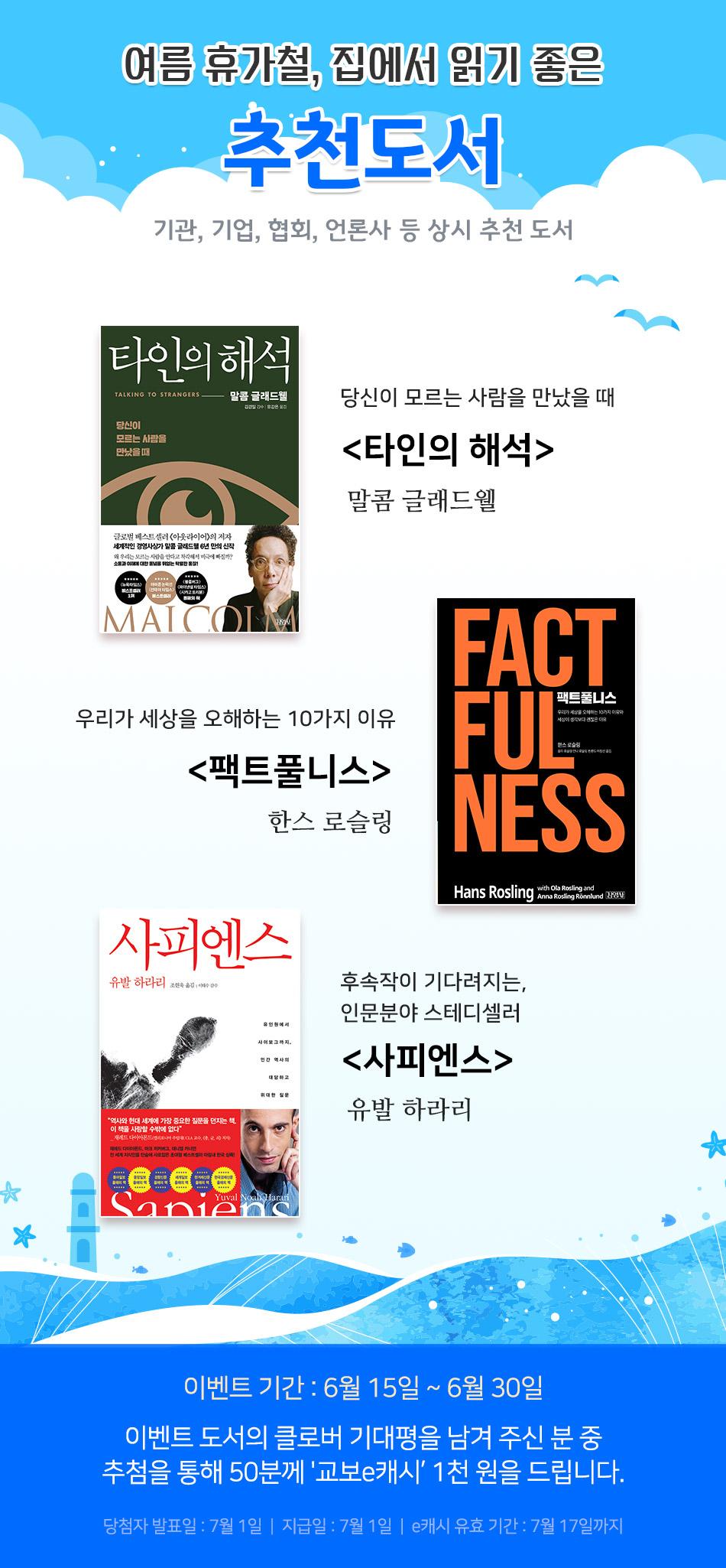 [김영사] 여름 휴가철, 집에서 읽기 좋은 추천도서