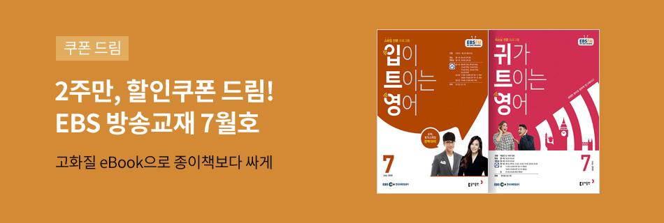[쿠폰 드림] EBS 7월호 출간