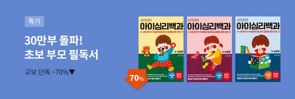 [~70%▼]초보 엄마 아빠 필독서