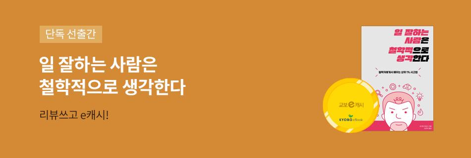 [e캐시]<일 잘하는 사람..> 단독