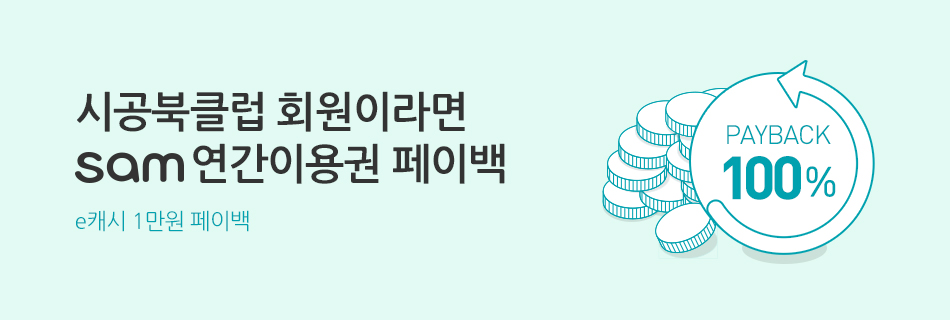 [samX시공북클럽] e캐시 증정!