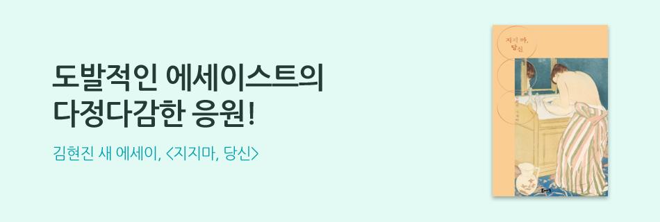 김현진 새 에세이 지지마 당신