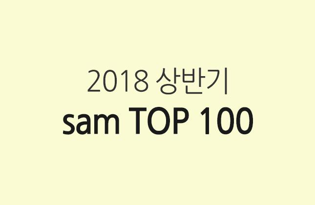 2018 상반기 sam 베스트셀러전