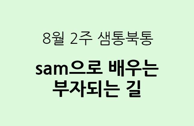 sam 추천