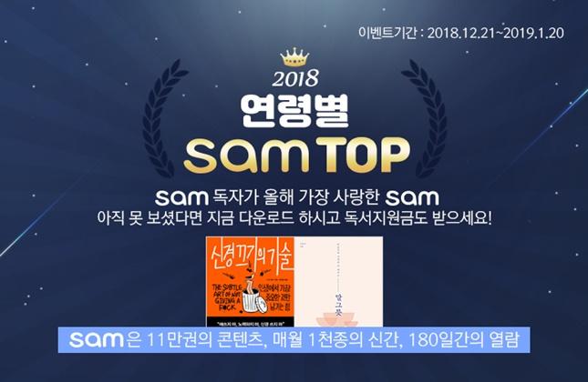 2018년도 연령별 sam TOP
