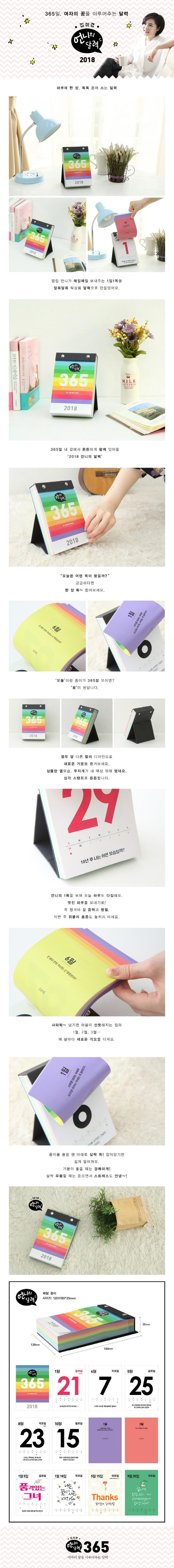 김미경 언니의 달력 365(2018) 도서 상세이미지