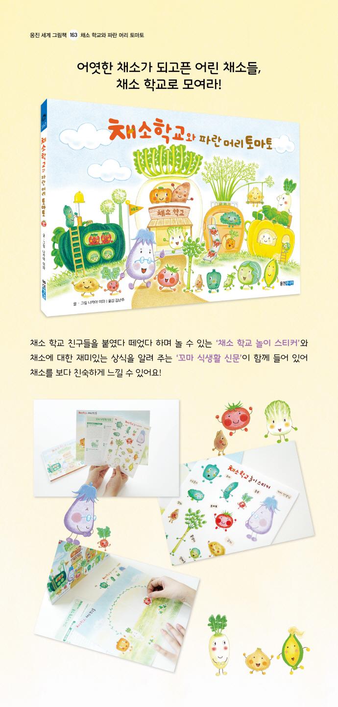 채소 학교와 파란 머리 토마토(웅진 세계 그림책 163)(양장본 HardCover) 도서 상세이미지