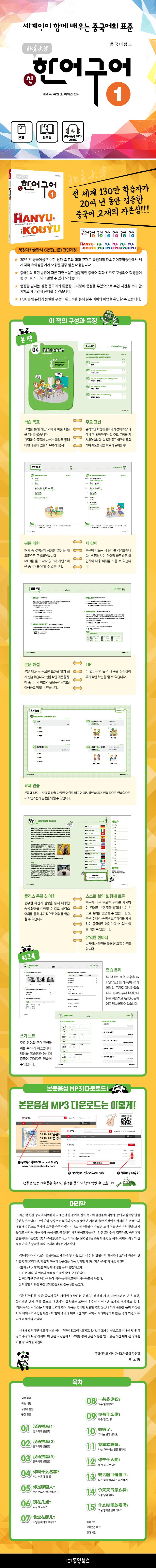 북경대학 신한어구어. 1(중국어뱅크)(전면개정판) 도서 상세이미지