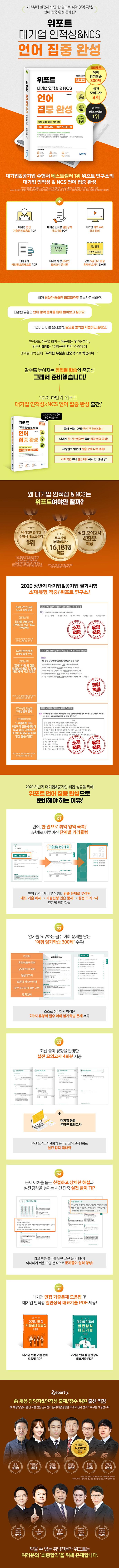 대기업 인적성 & NCS 언어 집중 완성(2020 하반기)(위포트) 도서 상세이미지