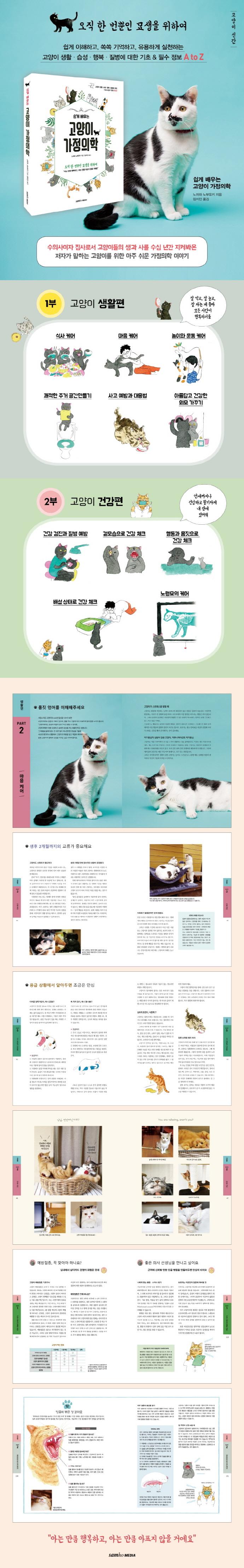 쉽게 배우는 고양이 가정의학 도서 상세이미지