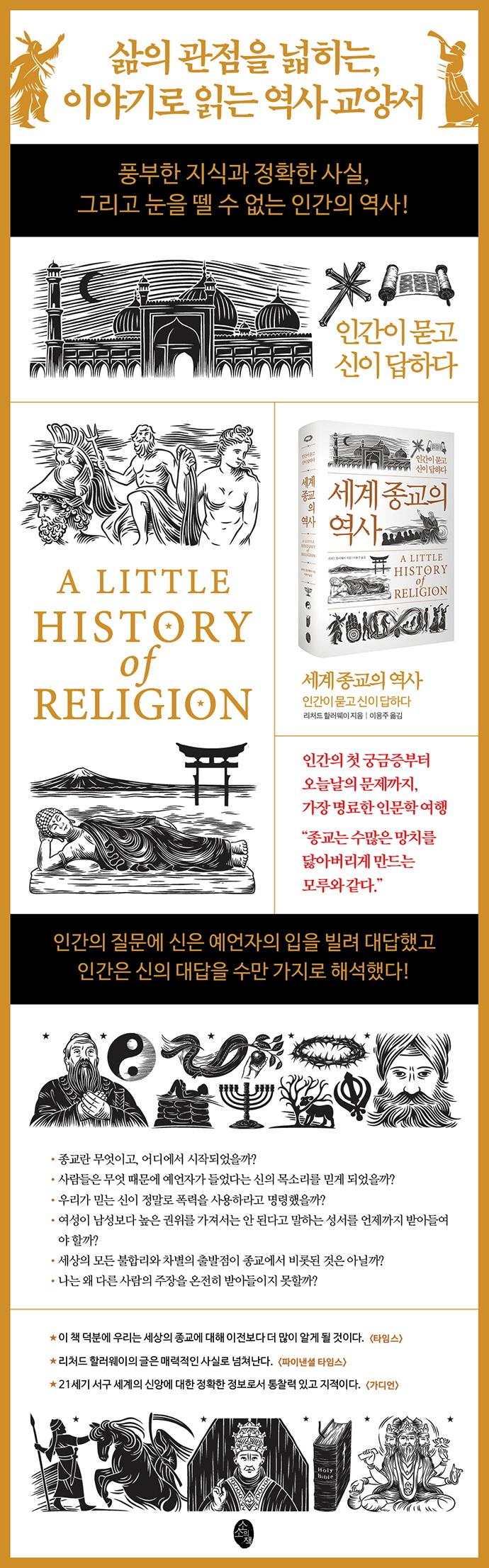세계 종교의 역사(양장본 HardCover) 도서 상세이미지