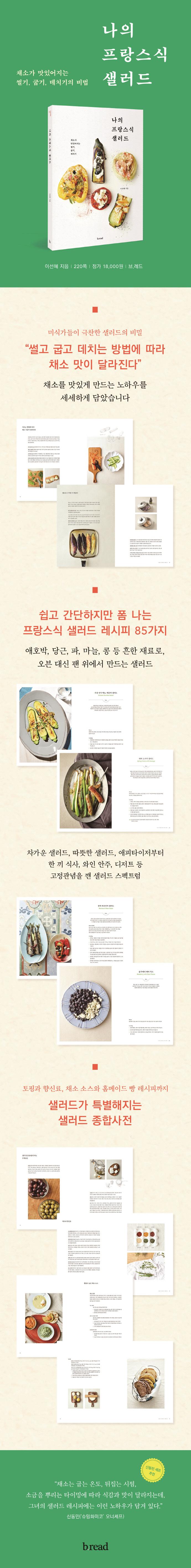 나의 프랑스식 샐러드 도서 상세이미지