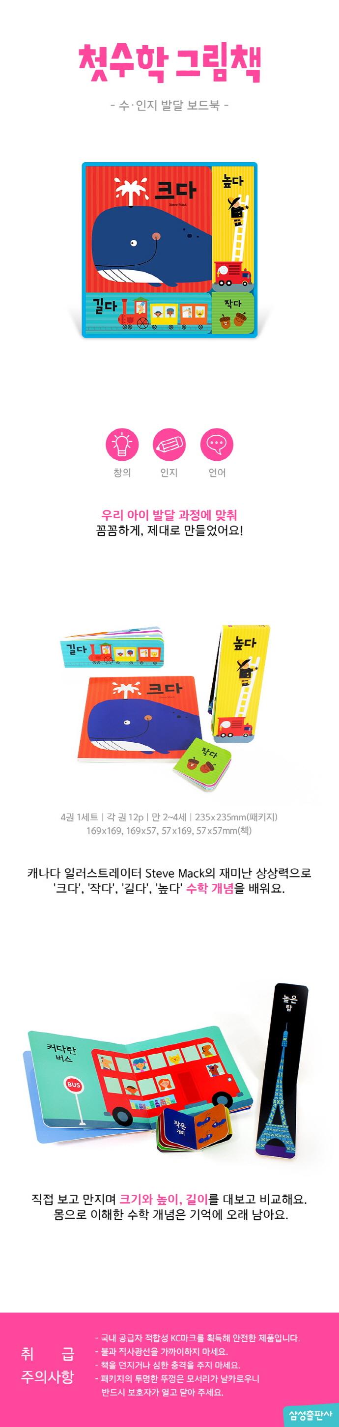 첫 수학 그림책(전4권) 도서 상세이미지
