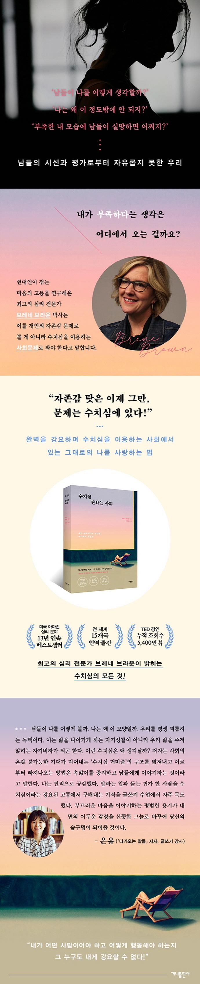 수치심 권하는 사회(자기탐구 인문학 3) 도서 상세이미지