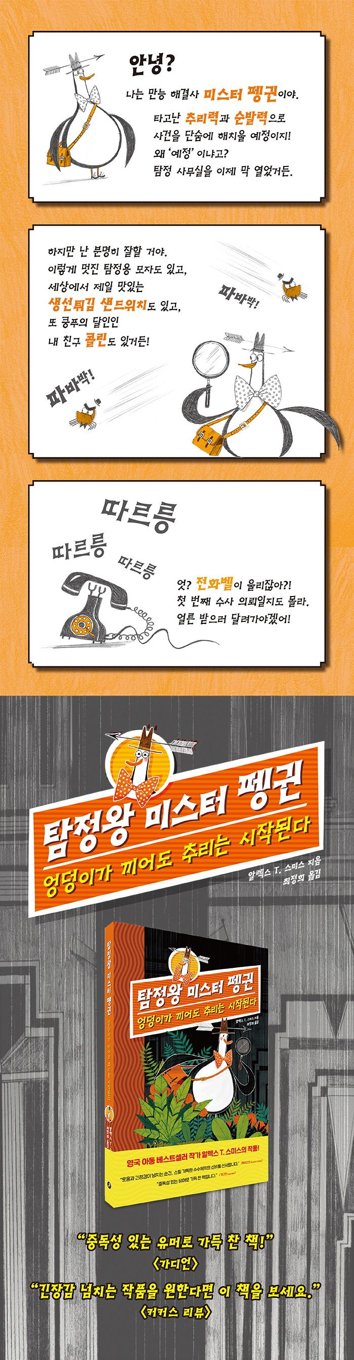 탐정왕 미스터 펭귄 도서 상세이미지