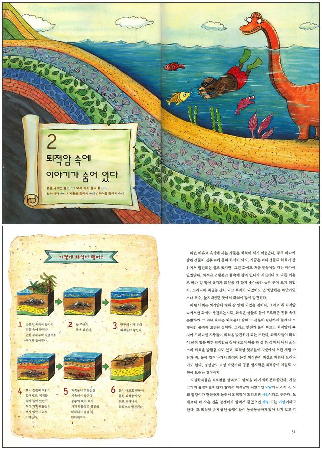 행복한 과학 초등학교. 3: 지구과학 도서 상세이미지