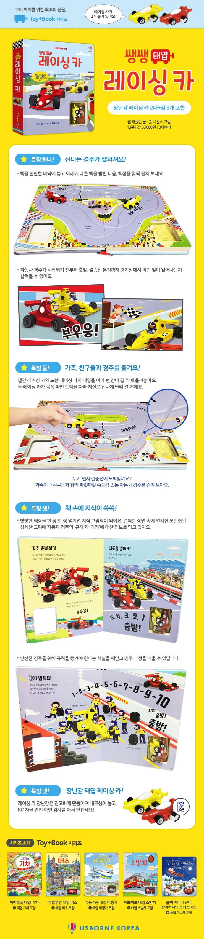 쌩쌩 태엽 레이싱 카 도서 상세이미지