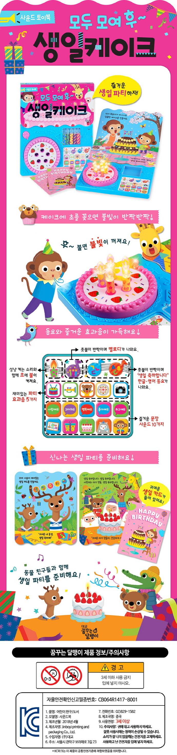 모두 모여 후 생일 케이크 도서 상세이미지