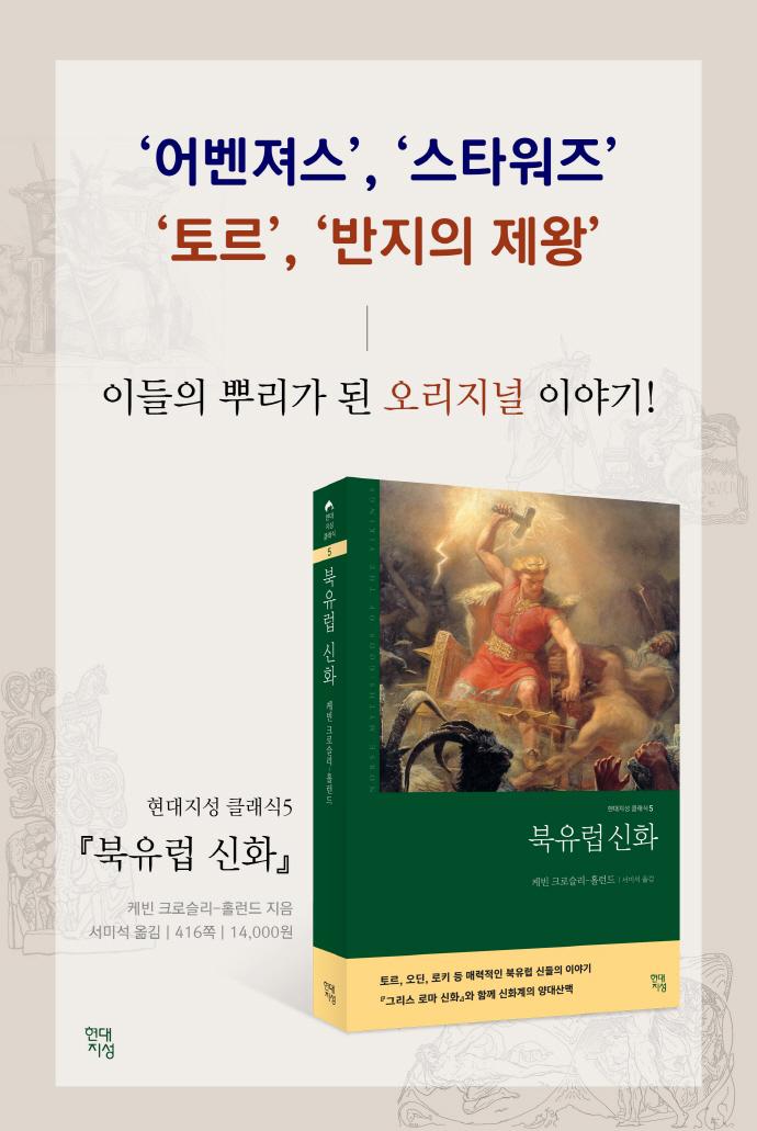 북유럽 신화 도서 상세이미지