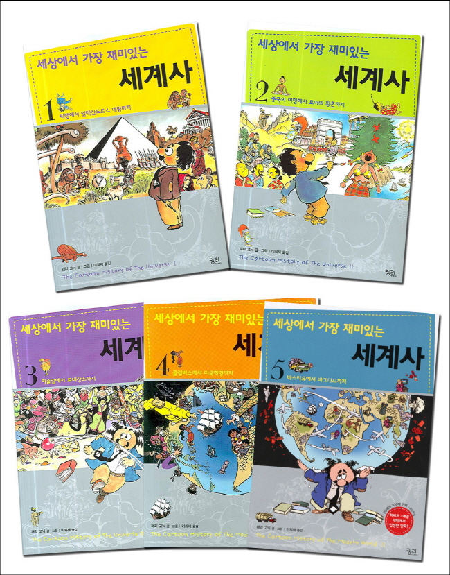 세상에서 가장 재미있는 세계사 세트(전5권) 도서 상세이미지