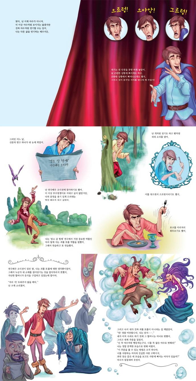 야수가 들려주는 미녀와 야수 이야기(내 얘기 좀 들어 봐 4)(양장본 HardCover) 도서 상세이미지