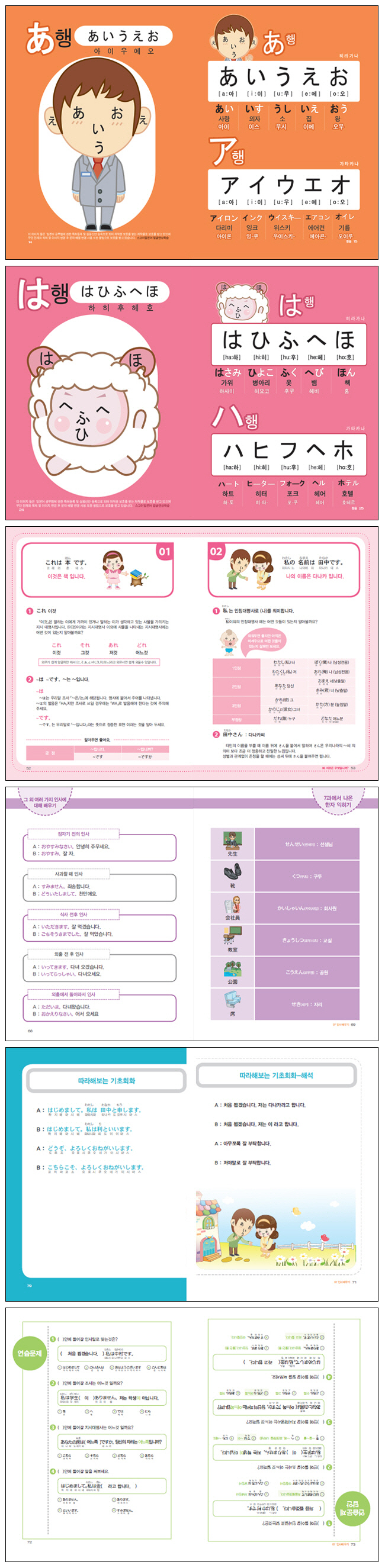 일본어 초급편(스고이 얼굴연상학습)(CD1장포함) 도서 상세이미지