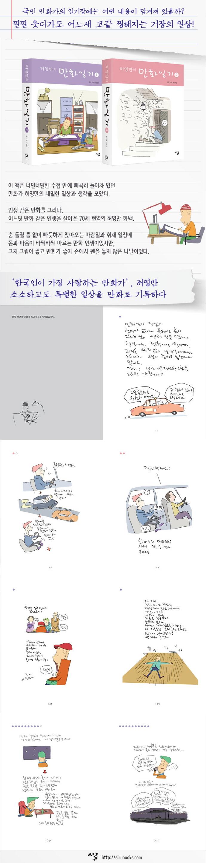 허영만의 만화일기. 1 도서 상세이미지