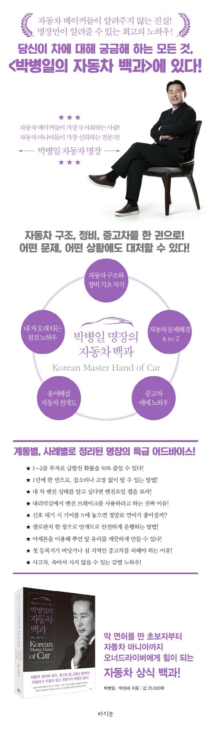 대한민국 자동차 명장 박병일의 자동차 백과 도서 상세이미지