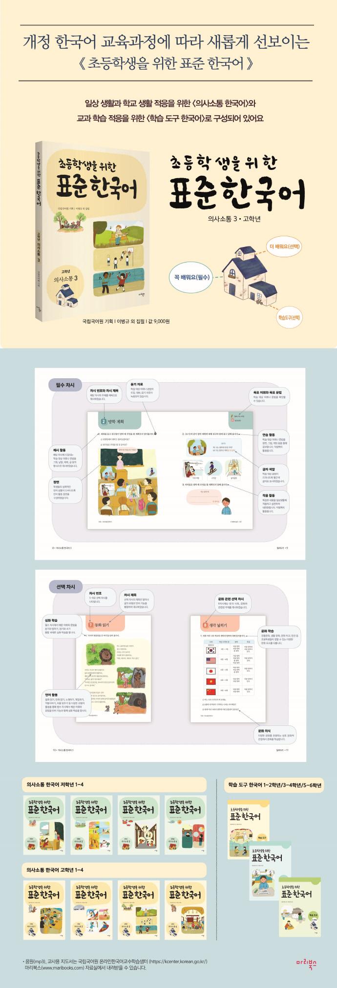 표준 한국어: 의사소통 3(고학년)(초등학생을 위한) 도서 상세이미지