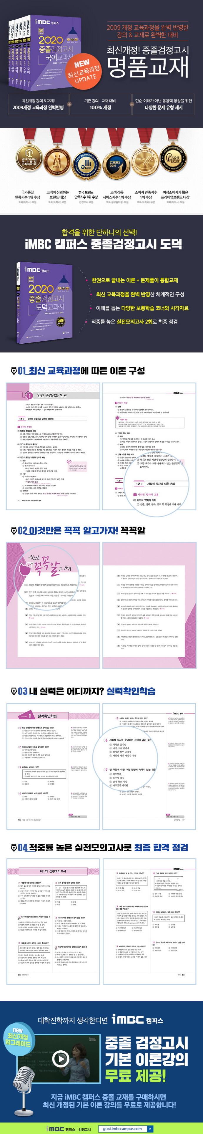 도덕 중졸 검정고시 교과서(2020)(iMBC 캠퍼스)(개정판) 도서 상세이미지