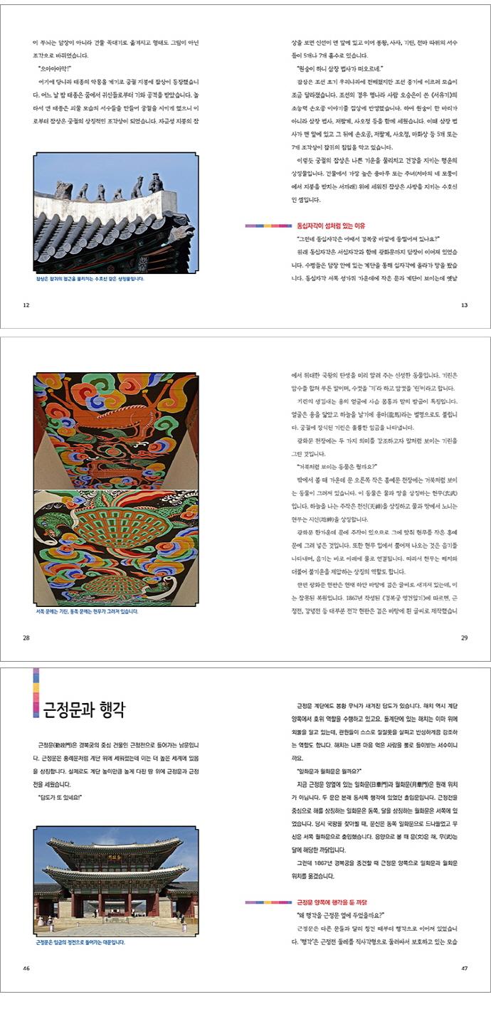 경복궁의 동물과 문양 이야기(풀과바람 역사생각 3) 도서 상세이미지