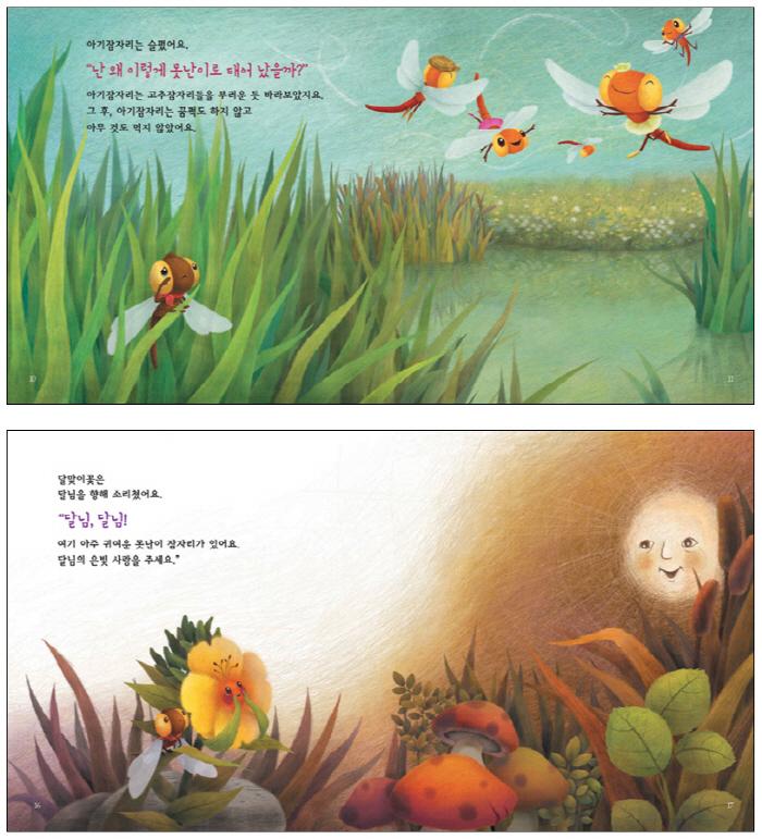 못난이 아기잠자리(동화구연가 이규원 선생님의)(CD1장포함) 도서 상세이미지