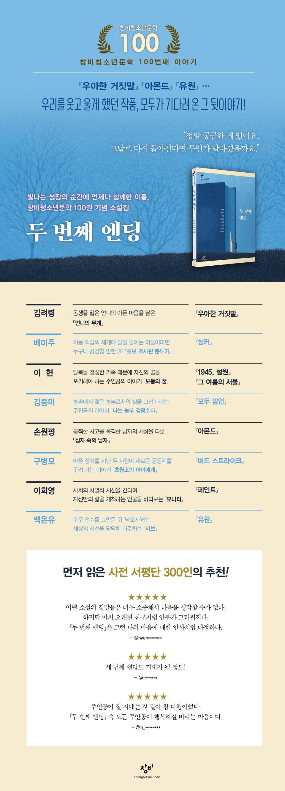 두 번째 엔딩(창비청소년문학 100) 도서 상세이미지