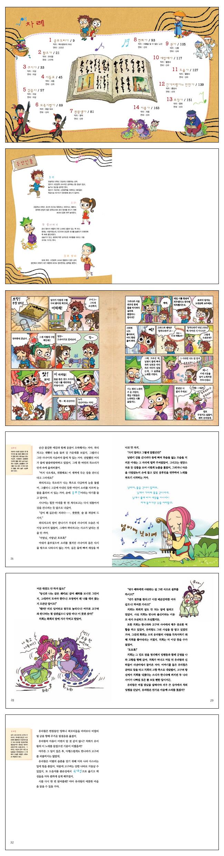 시야 노래야(정인어린이 6) 도서 상세이미지