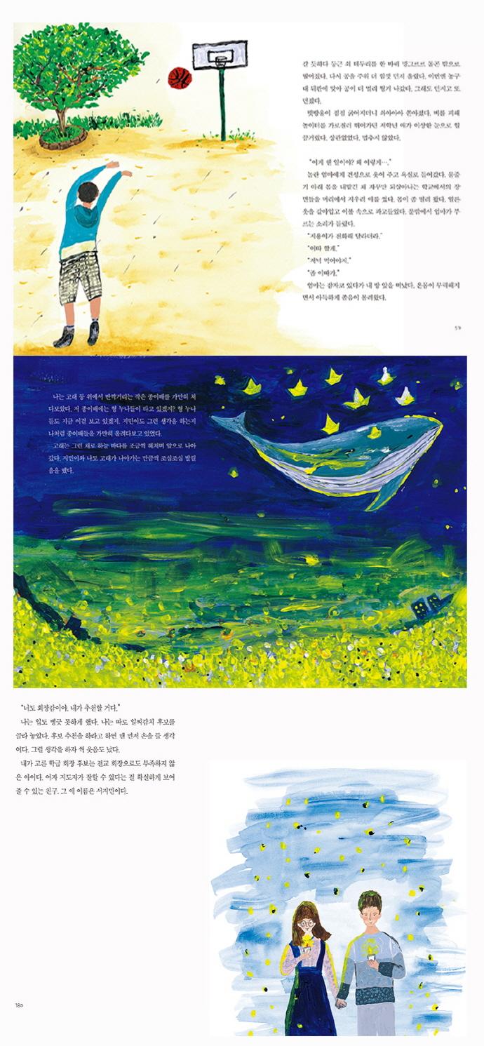 푸른 고래의 시간(열린어린이 창작동화 26) 도서 상세이미지