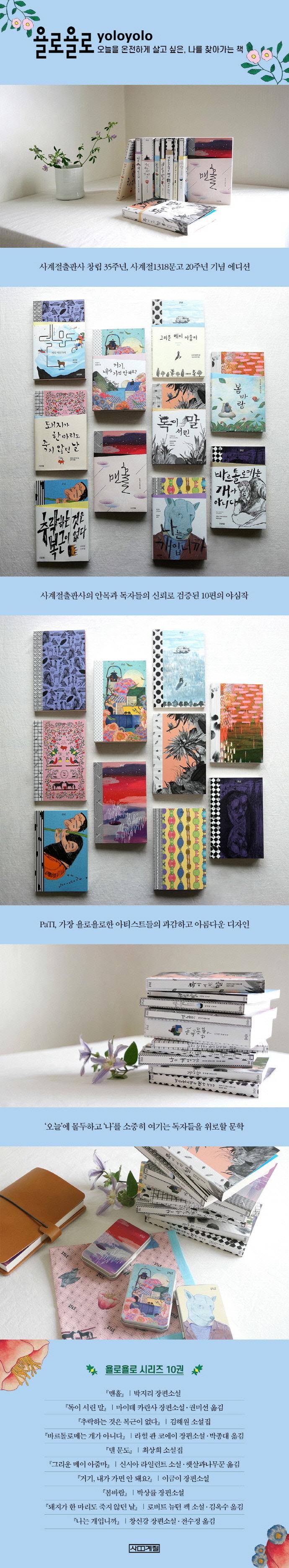 욜로욜로(YOLOYOLO) 세트(전10권) 도서 상세이미지