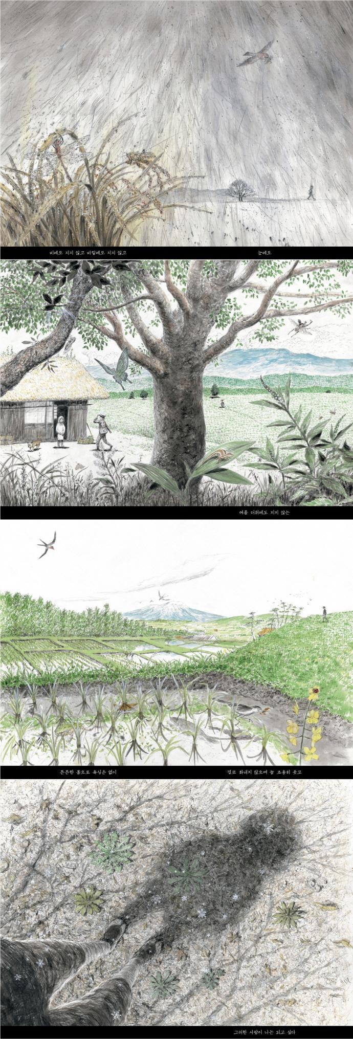 비에도 지지 않고(뚝딱뚝딱 누리책 4)(양장본 HardCover) 도서 상세이미지